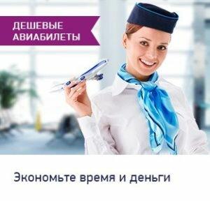 banner_cheap_ticket_ru
